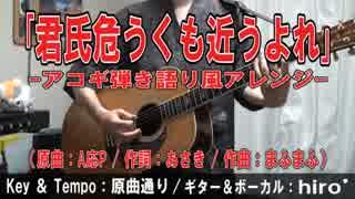 「君氏危うくも近うよれ」アコギ弾き語りアレンジ【演奏動画/コード譜】