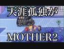 天涯孤独がMOTHER2実況プレイ-Part3-