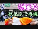 【オープニング】干物妹!うまるちゃん R 1話放送記念 OP ED踊ってみた 2期