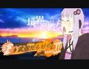 【VOICEROID実況】塗り武器だらけのSplatoon!Ⅱ part.4