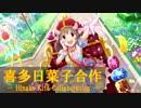 第29位:【3人目の】喜多日菜子(一人)合作【Youtubeに高画質・修正版あげました】 thumbnail