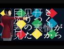 【MMD/ルパン三世】 罰ゲーム