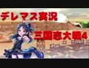 【デレマス実況】三国志大戦4【その6】