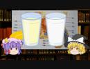 【精液】ゆっくり魔理沙と学ぶ夜の生物学8【ゆっくり解説】