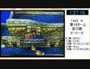 【縛り実況】ちょっぴり運ゲチックなドラクエ7 第47回