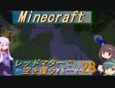 【Minecraft】レッドマターで空を覆う Part028【ボイロ実況】
