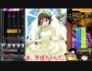 【beatmania IIDX SINOBUZ】七段受かるために地力あげたい六段の話 最終話