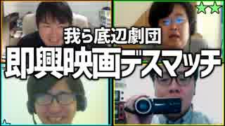 我ら底辺劇団員!「即興映画デスマッチ」Part1