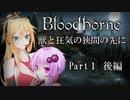 【Bloodborne】 獣と狂気の狭間の先に Part 1 後編 【VOICELOID実況】