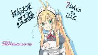 【7 Days To Die】撲殺天使ゆかりの生存戦略a16.3 115【結月ゆかり2+α】