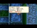 【ゆっくり実況プレイ】ロマサガ2、やろうぜ! part6