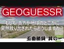 【GeoGuessr】五番勝負 其の壱