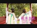 【ぷてぃ~】桃源恋歌踊ってみた【Happy Birth Day りぃさ!】