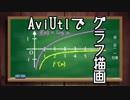 【AviUtl】関数グラフを描画するスクリプト