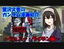 第51位:鷺沢文香のガンダム漫画紹介 ジョニー・ライデン編 thumbnail