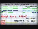 【歌詞付カラオケ】Burny!!!【TSUKIPRO THE ANIMATION 主題歌】(SolidS) thumbnail