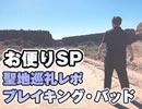 #199表 岡田斗司夫ゼミ『ブレイキング・バッド聖地巡礼と、お便りスペシャル』(4.07)