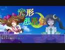 東方遊戯王 竜形想星憶_1-2・後語り&コメント返信