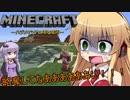 【minecraft】ハジメマシテ工業と魔術 その1 【VOICEROID実況】