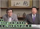 【衆議院選挙】頑張れ日本!全国行動委員会~総選挙に対する方針の発表[桜H29/10/9]