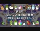 第36位:[中間発表#5] 第2回 デレマス楽曲総選挙 [楽曲 頭文字別 TOP1] thumbnail