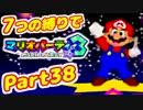 【実況】7つの縛りでマリオパーティ3/Part38【ワルイージとう編】