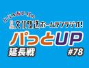 【延長戦#78】かな&あいりの文化放送ホームランラジオ! パっとUP