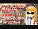 【ゆっくり実況】たつじんイカの鮭走記録 -9-【サーモンラン300%↑】