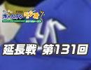 【延長戦#131】れい&ゆいの文化放送ホームランラジオ!
