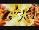 【パチンコ】 CR恋姫夢想 319ver.⑥きゅん目 【実機配信】