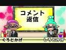 【スプラトゥーン2】夫婦でコメント返信+ナワバリ【その21】