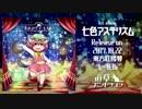 【東方紅楼夢13XFD】七色アステリズム【民