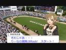 【アイドルマスター×競馬】競馬場のアイドル 第1レース