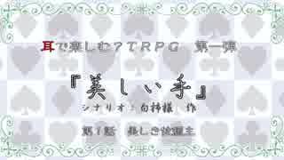【耳で楽しむTRPG】萌え?アイドルと仲間たちの『美しい手』~第1話