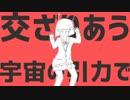 【よるきち】Mixがエイリアンエイリアンな2人【赤ティン】