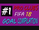 FIFA 18 プロクラブ【Mpunt】ゴール集(`・ω・´) #1