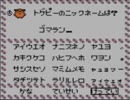 ポケモン金銀実況:モンスターボールの代わりにお酒を持ってみた part4