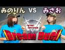 パチスロ【Dream Duel】 Battle14 河原みのりvsみさお 前編