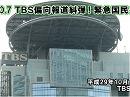 【放送法違反】10.7 TBS偏向報道糾弾!緊急国民行動[桜H29/10/10]