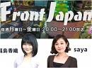 【Front Japan 桜】中国が北朝鮮に下す重大決定? / 中国「NEV法」で自動車業界再編か?[桜H29/10/10]