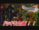 【ドラクエ11】勇者と英雄の凱旋!!【実況】#43
