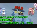 【Mad Games Tycoon】で琴葉姉妹がゲームの歴史をたどる 1991