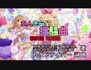 【ニコカラ】あんきら!?狂騒曲(M@STER VERSION)(OFF VOCAL)『デレステ』