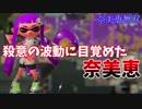 【スプラトゥーン2】殺意の波動に目覚めた奈美恵