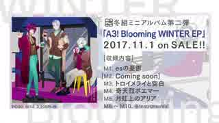 【A3!】A3! Blooming WINTER EP 試聴動画