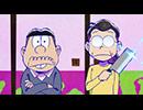 おそ松さん 第2話 A「祝・就職!!」 B「超洗剤」