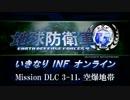 【地球防衛軍4】いきなりINFオンライン DLC3-11【4画面ゆっくり実況】