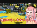 【Splatoon2】S+あかねとずん子のガチマッチ!#5【VOICEROID...
