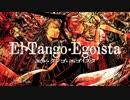 エル・タンゴ・エゴイスタ/歌、逆音セシルと矩歌やらお thumbnail