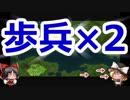 大戦略エクシード2 キャンペーン 【ゆっくり雑談】 その35